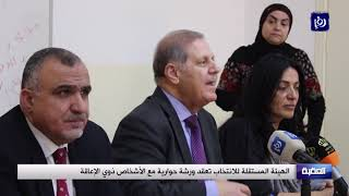 الهيئة المستقلة للانتخاب تعقد ورشة حوارية مع الأشخاص ذوي الإعاقة - (18/1/2020)