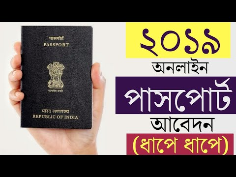 How To Apply For Indian Passport Online Step By Step | 2019