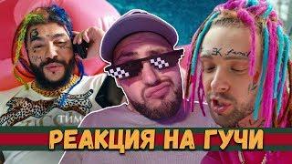 Тимати feat. Егор Крид - Гучи. Саша Лимп - Реакция на клип