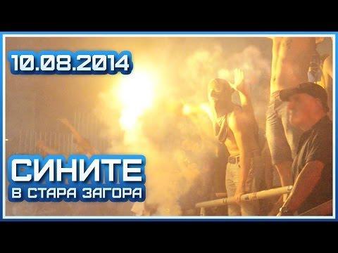 Сините в Стара Загора 10.08.2014 (Ultras Levski away at Stara Zagora)