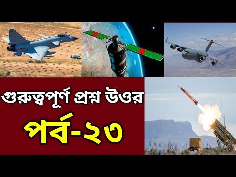 Military Satellite Needed | Air-Force মিয়ানমার আক্রমণে সক্ষম | Bangladesh Air-Defence Against India