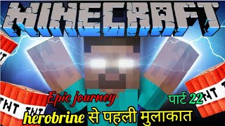 Epic journey 22 : Herobrine has come !!!