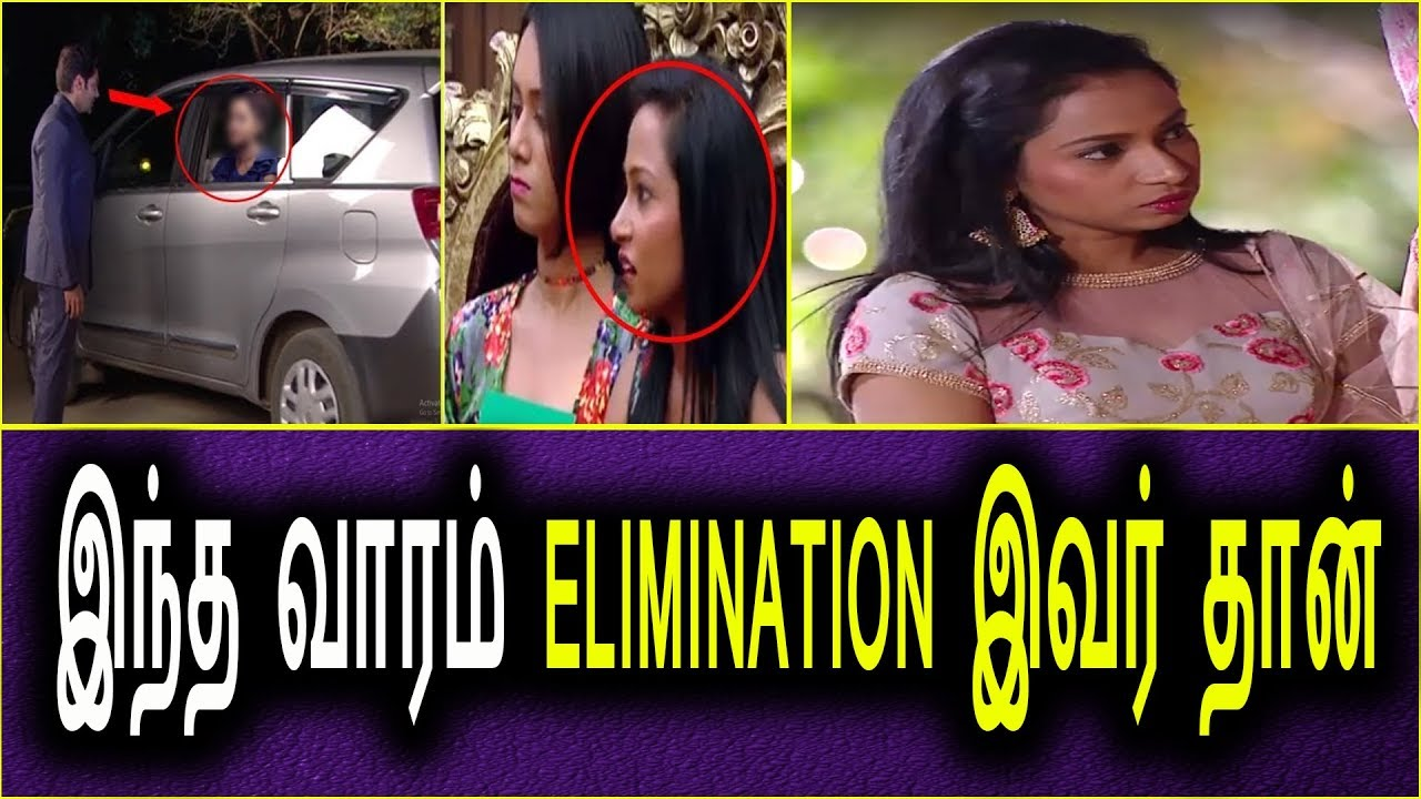 elimination enga veetu mapillai elimination today episode promo. Black Bedroom Furniture Sets. Home Design Ideas