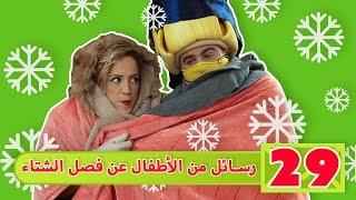 فوزي موزي وتوتي – رسائل الأطفال عن فصل الشتاء - Children sending images about Winter