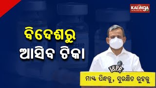Press Brief By Odisha Chief Secretary Suresh Chandra Mohapatra On Covid Crisis In The State II KTV
