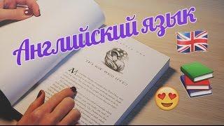 Английский язык | Как читать книги?