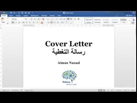 كتابة رسالة التغطية 3 رسالة طلب العمل مع أمثلة Youtube