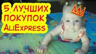 Товары для новорожденных с алиэкспресс / aliexpress