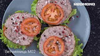 "Рецепт ""Домашняя докторская колбаса"" в ветчиннице REDMOND RHP-M02"