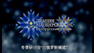 """冬季研讨会""""白俄罗斯模式"""""""
