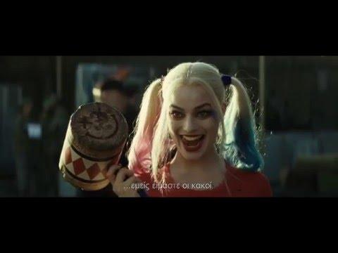 Ομάδα Αυτοκτονίας (Suicide Squad) - Blitz Trailer (Gr Subs)