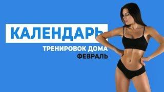 КАЛЕНДАРЬ Тренировок ФЕВРАЛЬ 2019 Фитнес дома / ПРОГРАММА ТРЕНИРОВОК
