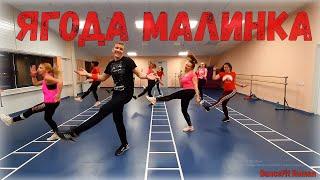 Ягода Малинка - Хабиб@DanceFit