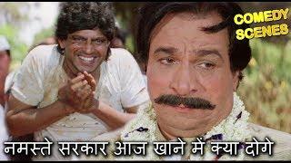 नमस्ते सरकार आज खाने में क्या दोगे - Kadar Khar & Mithun Chakraborty Comedy