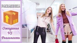 Распаковка огромной посылки c одеждой и примерка от Gepur #12 | Ожидание VS Реальность NikiMoran