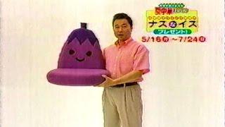 2005年ごろの丸美屋麻婆茄子のCMです。三宅裕司さんが出演されてます。