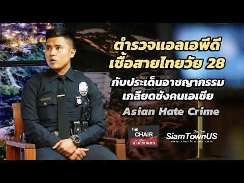 คุยกับ ตำรวจแอลเอพีดีหนุ่มวัย 28 เชื้อสายไทย กับเรื่องร้อนอาชญากรรมความเกลียดชังต่อคนเอเชีย