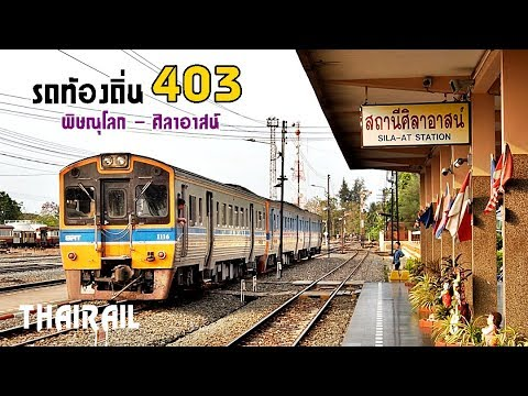 Thai Railway: Local Train No.403 from Phitsanulok to Sila At