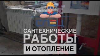Ремонт старой квартиры: Часть№3 - САНТЕХНИЧЕСКИЕ РАБОТЫ + ОТОПЛЕНИЕ
