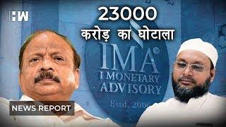 23000 करोड़ का घोटाला कर IMA मालिक निकला दुबई , फंस गए कांग्रेस के विधायक