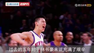 Jeremy Lin's impact after Linsanity 5 years (中文字幕)