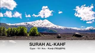 Скачать Красивое чтение Корана Сура аль Кахф Пещера Полная версия Beautiful Quran SURAH AL KAHF