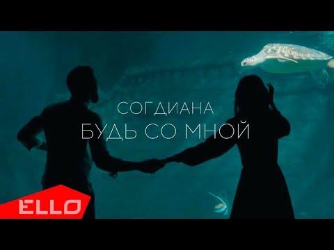Согдиана - Будь со мной / ПРЕМЬЕРА
