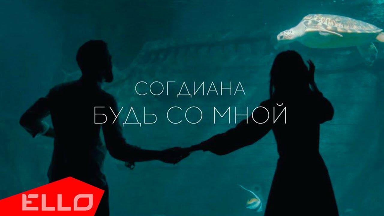 Co - Будь Согдиана Ме | видеоклипы музыка смотреть онлайн бесплатно будь или не будь