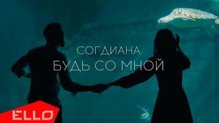 Согдиана — Будь со мной