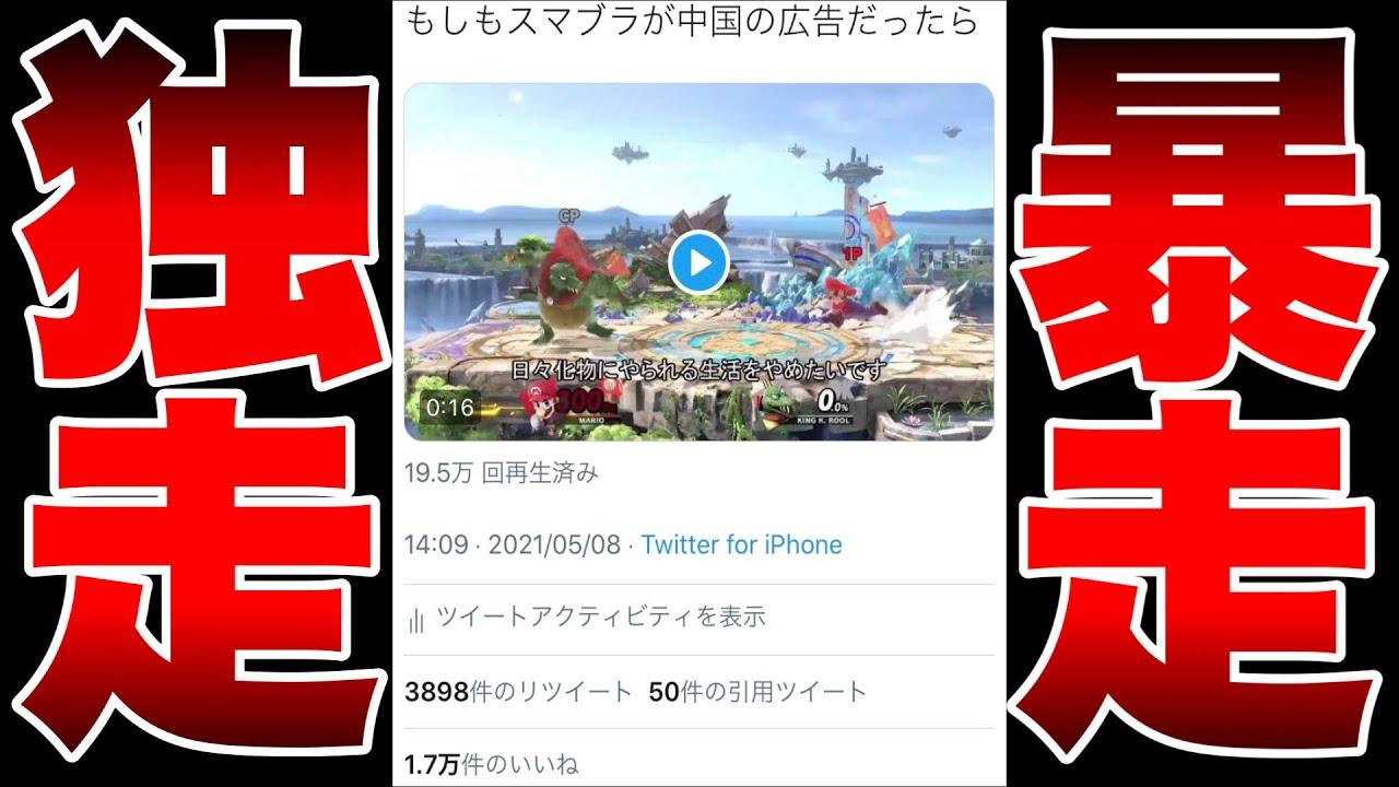 【春】Twitterでバズったスマブラ動画