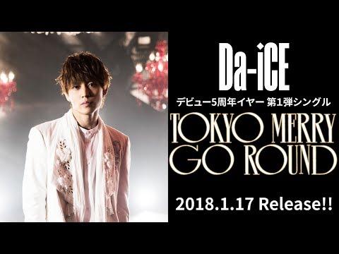Da-iCE-「TOKYO MERRY GO ROUND」WEB SPOT -岩岡徹 ver.-