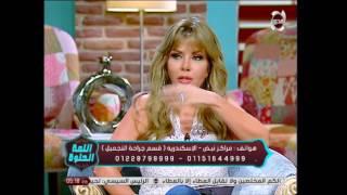 اللمة الحلوة - د/أحمد جلالة أخصائي جراحة التجميل يوضح معلومات هامة عن السمنة وكيف يتم حساب نسبتها؟