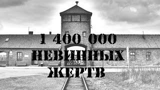 Страшные, жуткие места - Концлагерь Освенцим(Страшные, жуткие места - Концлагерь Освенцим. Не так давно существовало некое страшное построение, название..., 2015-04-04T16:56:57.000Z)