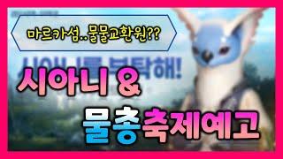 [검은사막M] 물물교환원?시아니이벤트, 물총축제 예고 (7월 5주차 업데이트 예고)
