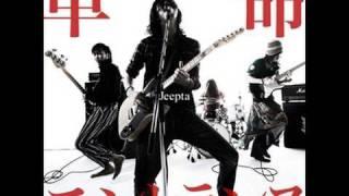 Jeepta - 革命エントランス