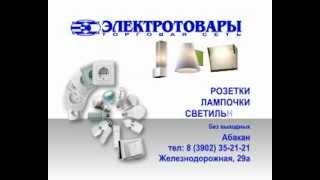 Электротовары(, 2013-03-02T10:03:37.000Z)