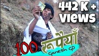 100 रुपैयाँ || Nepali Short Comedy || Ganesh GD