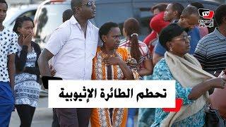 «لم ينج أحد»..القصة الكاملة لسقوط الطائرة الإثيوبية