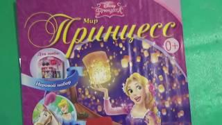 Обзор детского журнала Мир принцесс