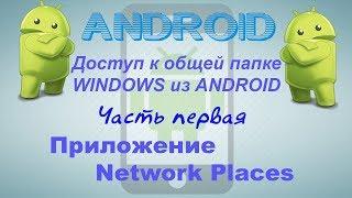 Програма Network Places(доступ до спільної папки з android)