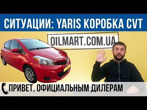 Замена масла в Вариаторе (CVT) в Toyota Yaris. Ситуация с выбором расходников.
