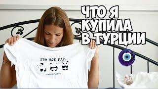 видео: ЧТО Я КУПИЛА В ТУРЦИИ / Распаковка чемодана / Katya Pure