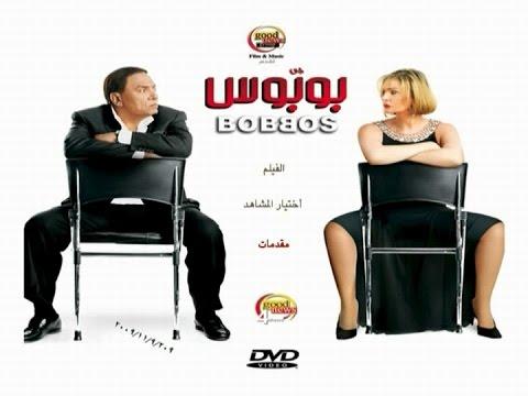 BOBBOS   Adel Emam HD  فيلم بوبوس   عادل إمام
