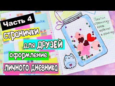 ЛЕТНИЕ ИДЕИ Часть 4! Оформление Личного Дневника в клеточку