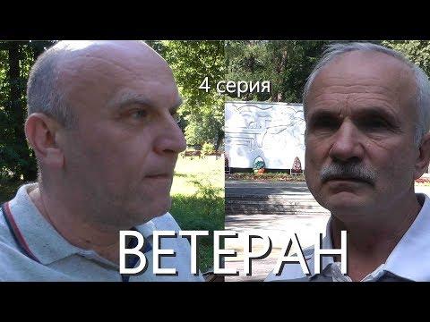 Путин, Зеленский, Платошкин, Голунов, Медведчук и прямая линия. Формат ВЕТЕРАН 4 серия