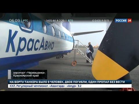 Расследование Эдуарда Петрова. Спецрейс. Авиазак - Россия 24