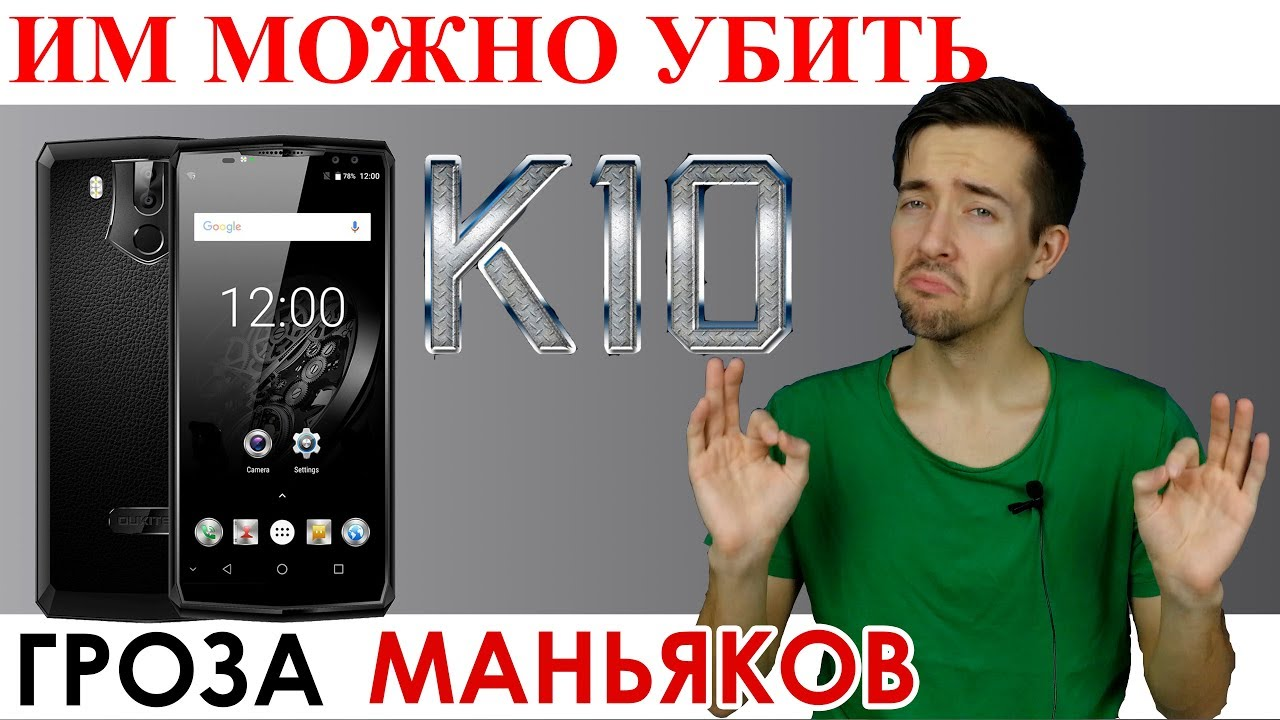 Гроза маньяков - Oukitel K10 характеристики, производительность, камера, брак