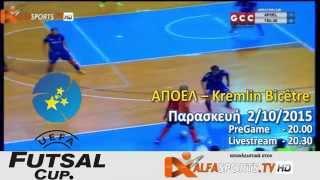 UEFA FUTSAL CUP   ΑΠΟΕΛ – Kremlin Bicêtre