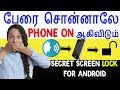 Secret Screen Lock for Android Phone in tamil 2018|SkillsMakers TV