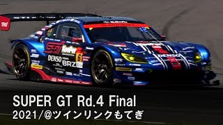 SUBARU BRZ GT300 2021 AUTOBACS SUPER GT Rd.4 MOTEGI GT 300km RACE 決勝ダイジェスト